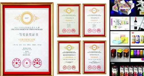 2011中国包装创意设计大赛获奖证书及作品