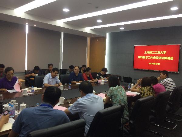 学校审核评估工作小组成员,二级教学单位审核评估工作小组组长参加了会议。