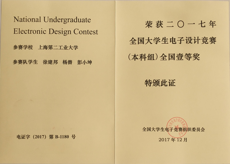 工学部学生喜获全国大学生电子设计竞赛一等奖