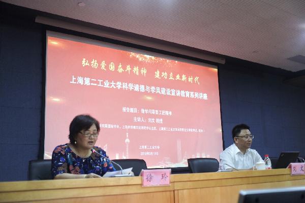 科学道德与学风建设_我校组织收看上海市科学道德和学风建设宣讲教育报告会