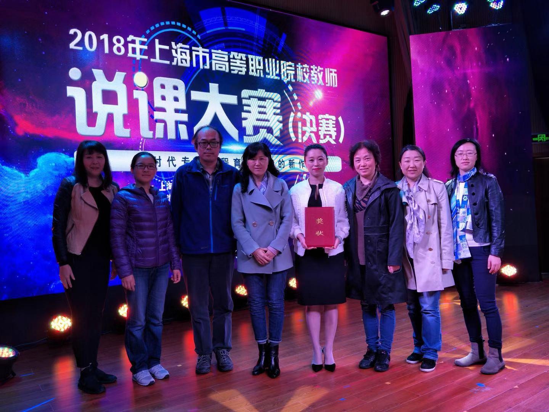 我校教师获上海市高职院校...