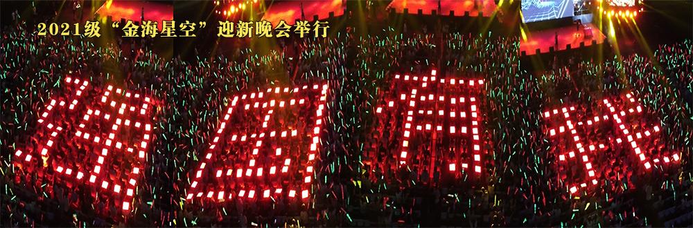 """2021级""""金海星空""""迎新晚会举行"""